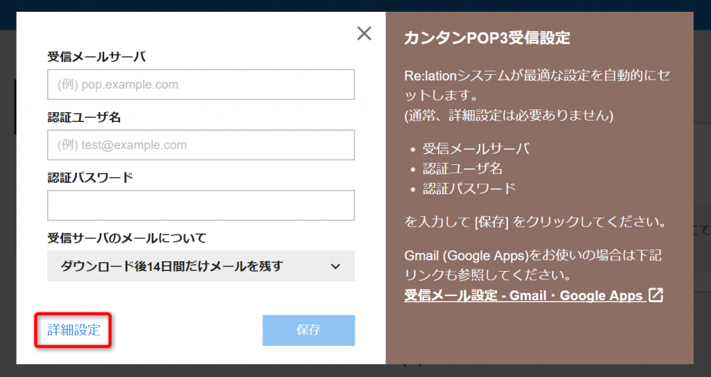 Gmail設定例_POP2