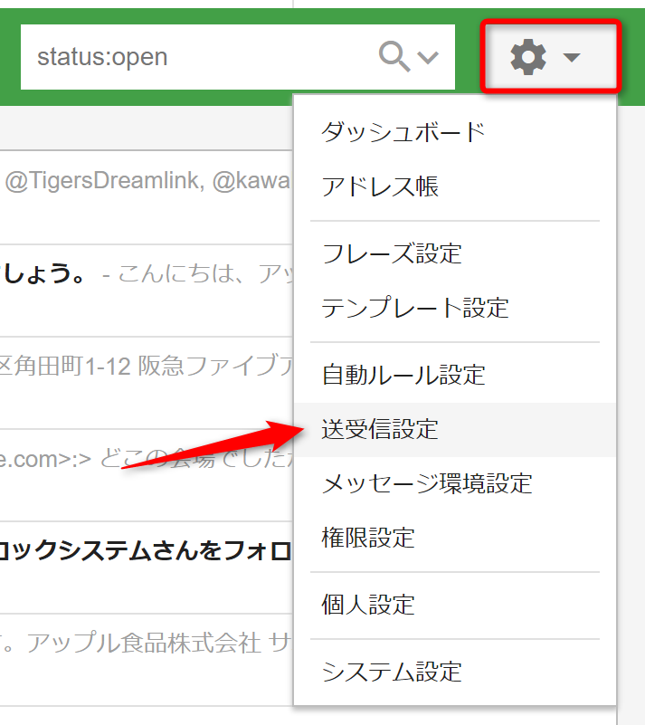 Gmail設定例_転送1