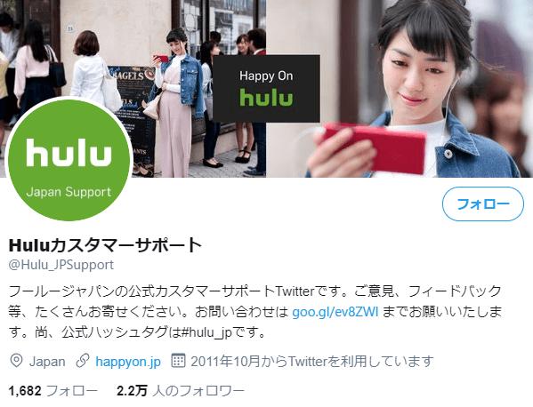 Huluカスタマーサポート