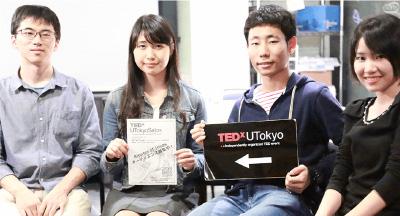 TEDxUTokyo 実行委員会