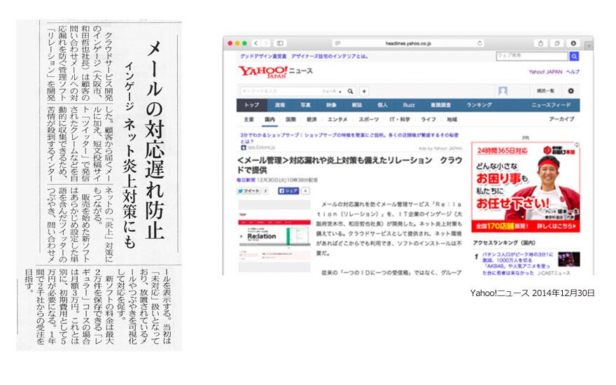 Yahoo!ニュースや日経産業新聞に掲載されました。